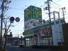 ザ・ダイソー&アオヤマ 松江店