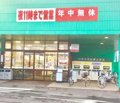 ユニバース 筒井店