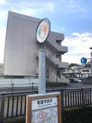 「看護学院前」バス停留所