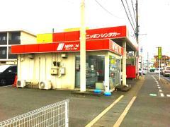 ニッポンレンタカー小山バン・トラックセンター 営業所