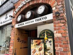 テング酒場 歌舞伎座前東銀座店