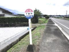 「下島内」バス停留所