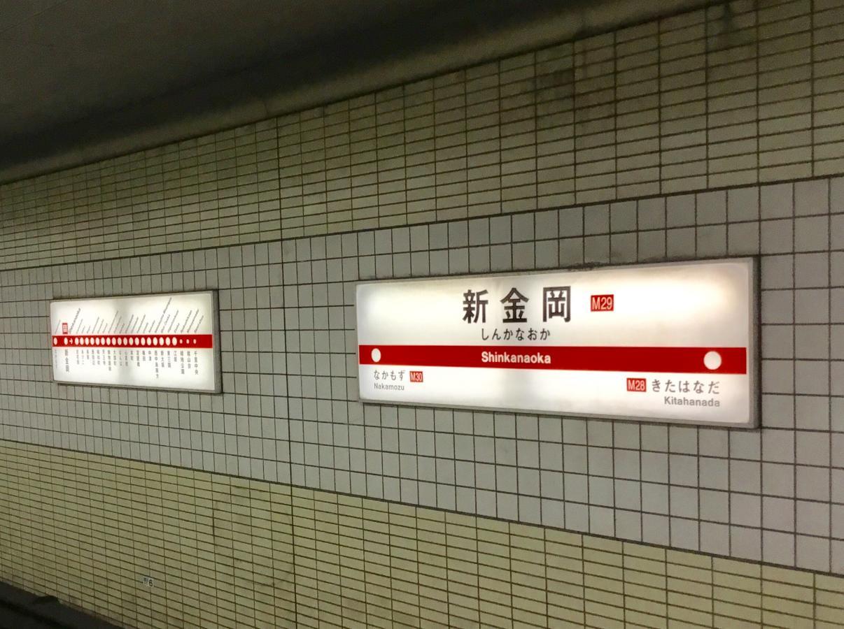 Oseka Metro 新金岡駅