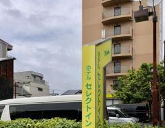 ホテルセレクトイン 三島