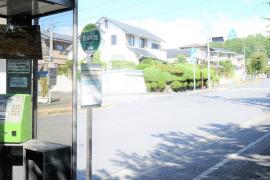「五番町西」バス停留所