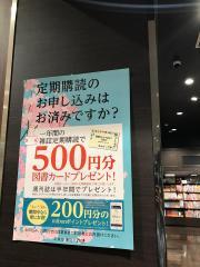未来屋書店 東員店