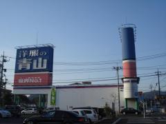 洋服の青山 松江店