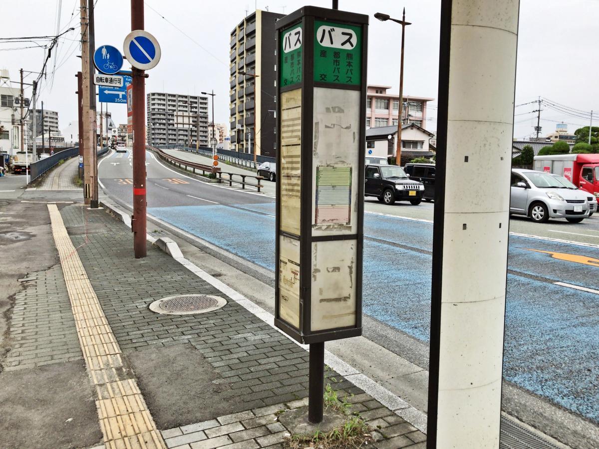 「迎町(熊本市)」バス停留所