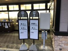 「平湯温泉」バス停留所