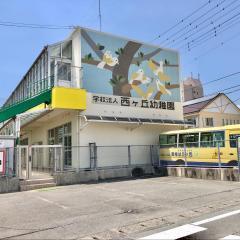 西ケ丘幼稚園