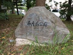 県庁前公園