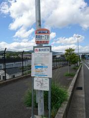 「青垣台一丁目」バス停留所