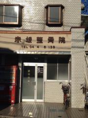 赤坂整骨院