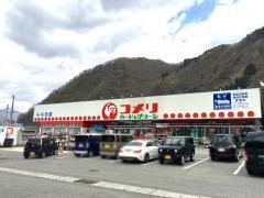 コメリハード&グリーン 湯沢店