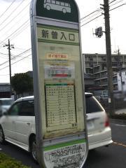 「新曽入口」バス停留所