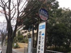 「吹田東高校前」バス停留所