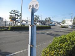 「妙蛇池」バス停留所