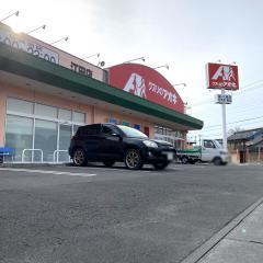 クスリのアオキ 江田店