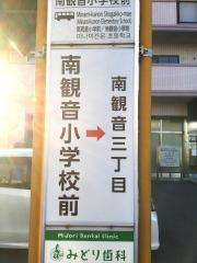 「南観音小学校前」バス停留所