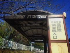 「歴史館偕楽園入口」バス停留所