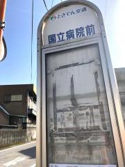 「国立病院前」バス停留所