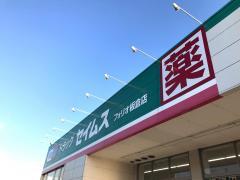 ドラッグセイムス フォリオ板倉店
