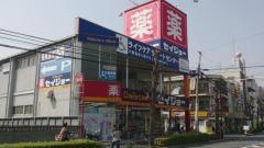 ココカラファイン・デイリーケアセイジョー 薬局南浦和西口店