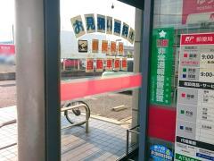 香芝郵便局