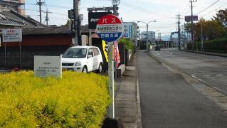 「木材技術センター前」バス停留所