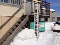 小樽文化服装専門学校