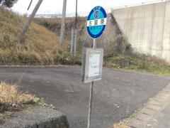 「古賀原」バス停留所