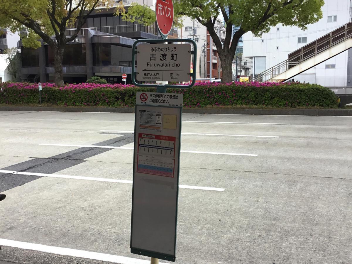 古渡町バス停