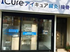 iCure鍼灸接骨院 人形町2