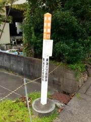 「来宮裏口」バス停留所