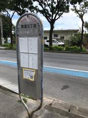 「宮里三丁目」バス停留所