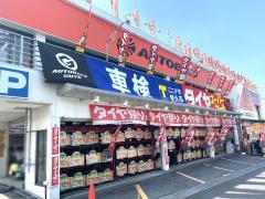 オートバックス 254朝霞店