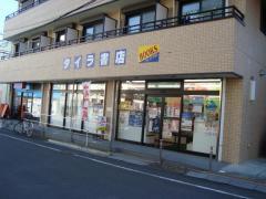 タイラ書店