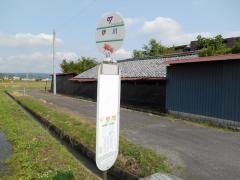 「伊川」バス停留所