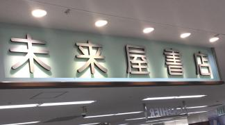 未来屋書店 西岡店