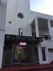 東京ルーテルセンター教会