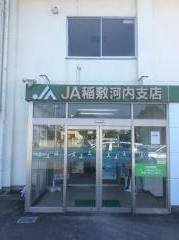 JA稲敷河内支店