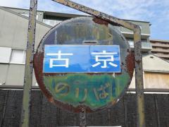 「古京」バス停留所