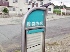 「東引の水」バス停留所