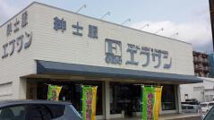 エフワン須崎店