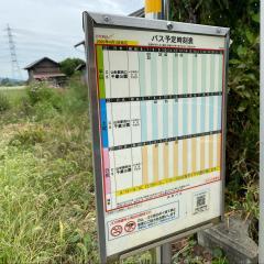 「下原」バス停留所