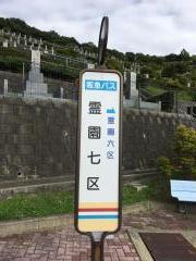 「霊園七区」バス停留所