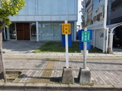 「平野西」バス停留所