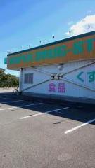 シメノドラッグ高松店