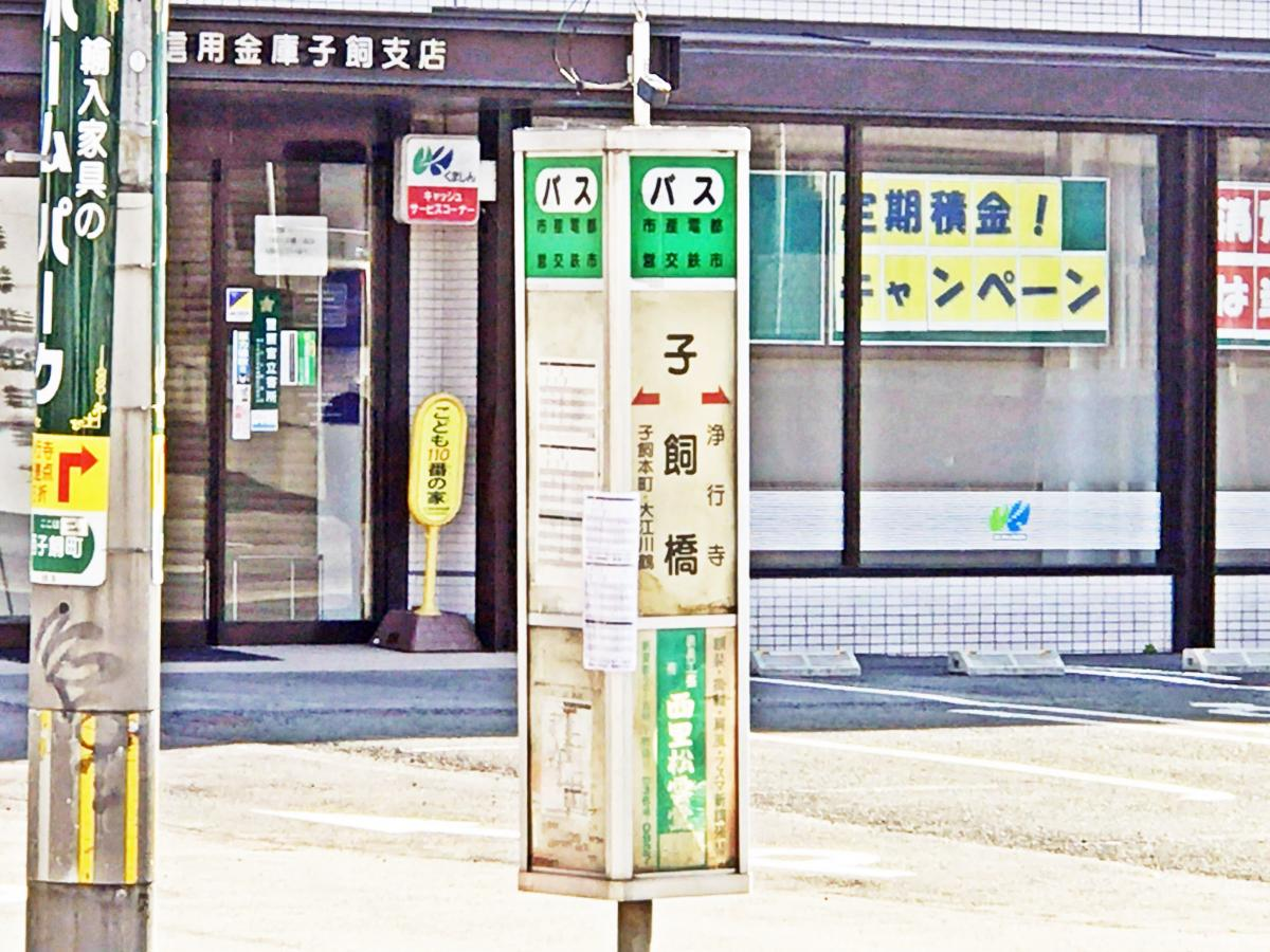 「子飼橋」バス停留所