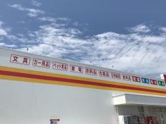 ダイレックス 東岐波店